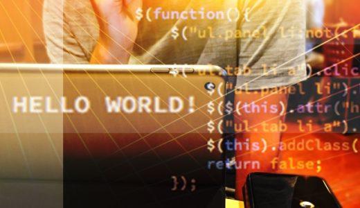 【まずはスキル習得】失敗しないオンライン・プログラミングスクールの選び方