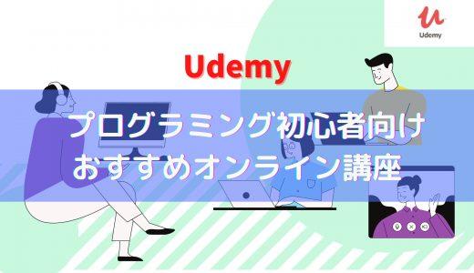 【期間限定セール!】Udemyでプログラミングスキルを身につけよう!【初心者に最適】
