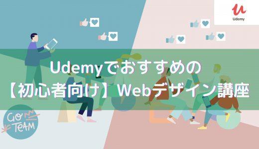 【初心者向け】UdemyのおすすめWebデザイン講座【エンジニアも注目!】