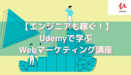 【エンジニアも稼ぐ!】Udemyで学ぶWebマーケティング スキルアップ講座