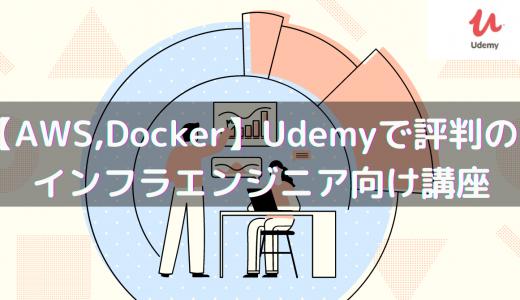 【AWS,Docker】Udemyで評判のクラウドエンジニアスキル講座 19選