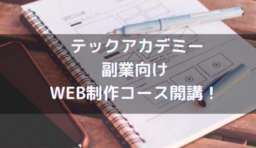 【速報!Web制作初心者】テックアカデミーが副業向けWeb制作コースを作ったってよ
